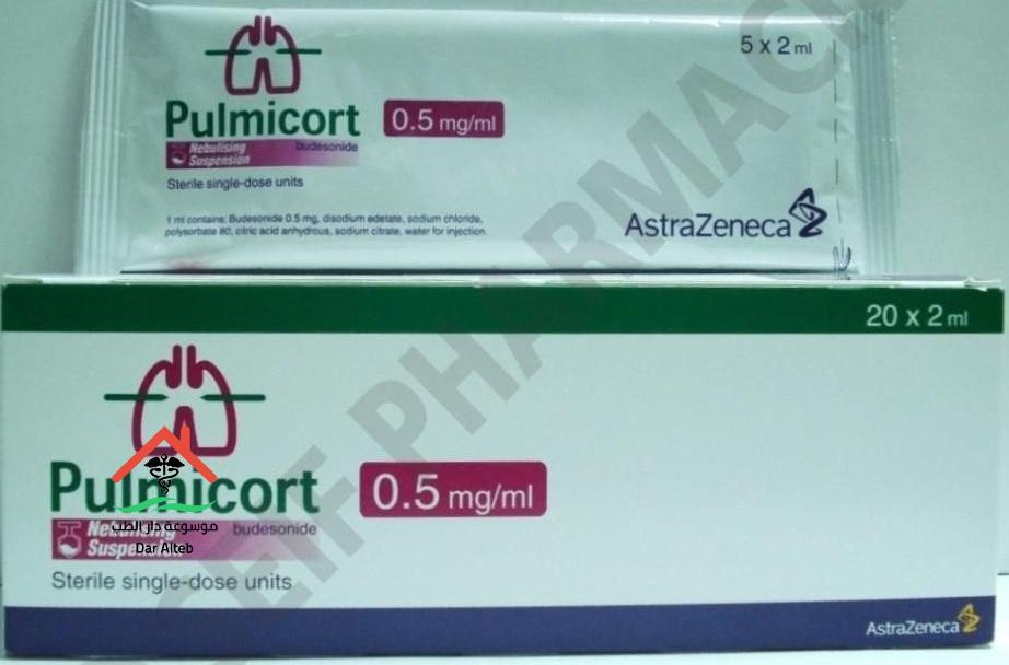 بلميكورت بخاخ PULMICORT لعلاج التهابات القصبات الهوائية