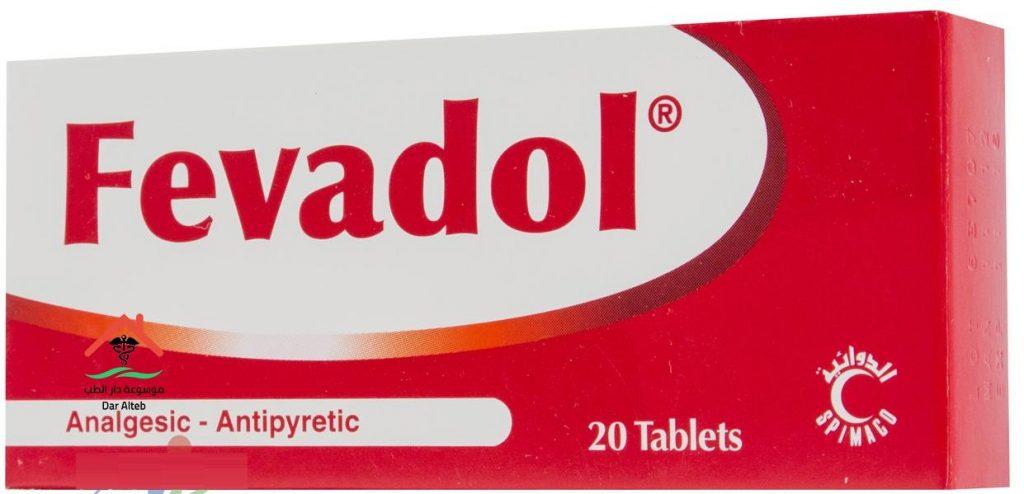 دواء فيفادول Fevadol مسكن للآلم وخافض للحرارة