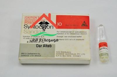 دواعي إستعمال دواء سنتوسينون أمبولات