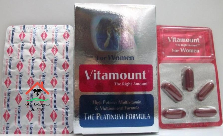 فيتاماونت Vitamount كبسولات وشراب الآثار الجانبية والجرعة المسموح بها