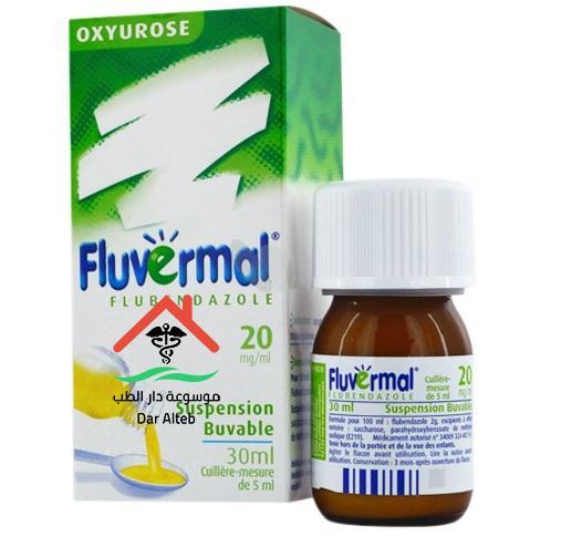 فلوفيرمال Fluvermal علاج مضاد للديدان
