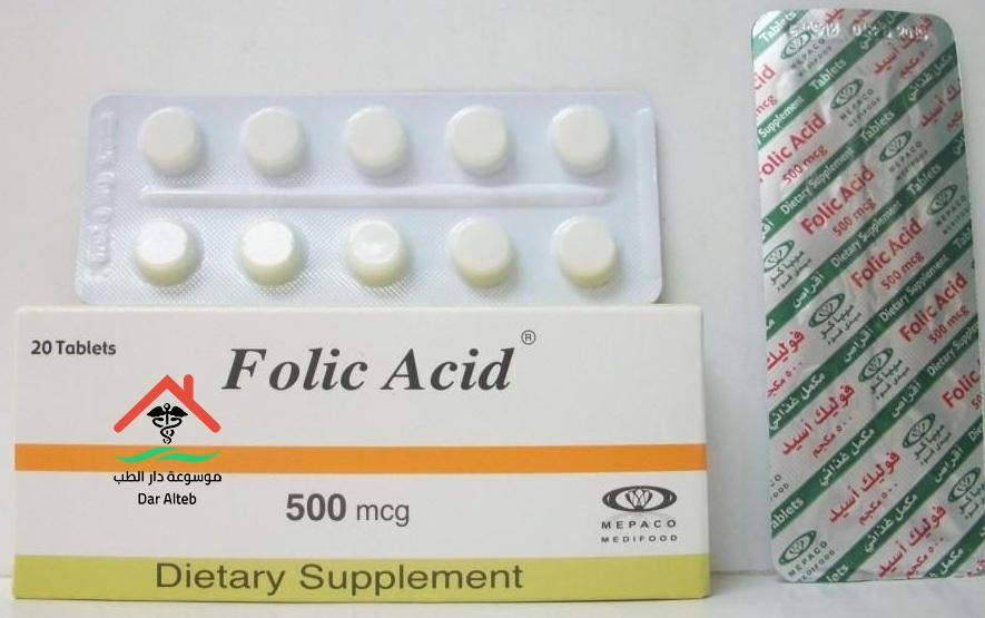 Photo of فوليك اسيد Folic Acid Tablets والجرعة المسموح بها
