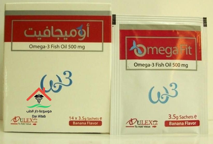 أوميجا فيت أكياس omega fit علاج نقص المناعة والجرعة المسموح بها
