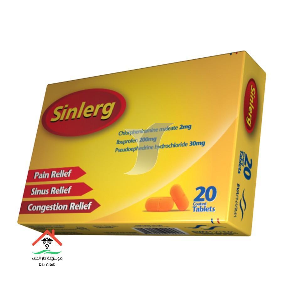 الأعراض الجانبية لدواء سينلرج Sinlerg