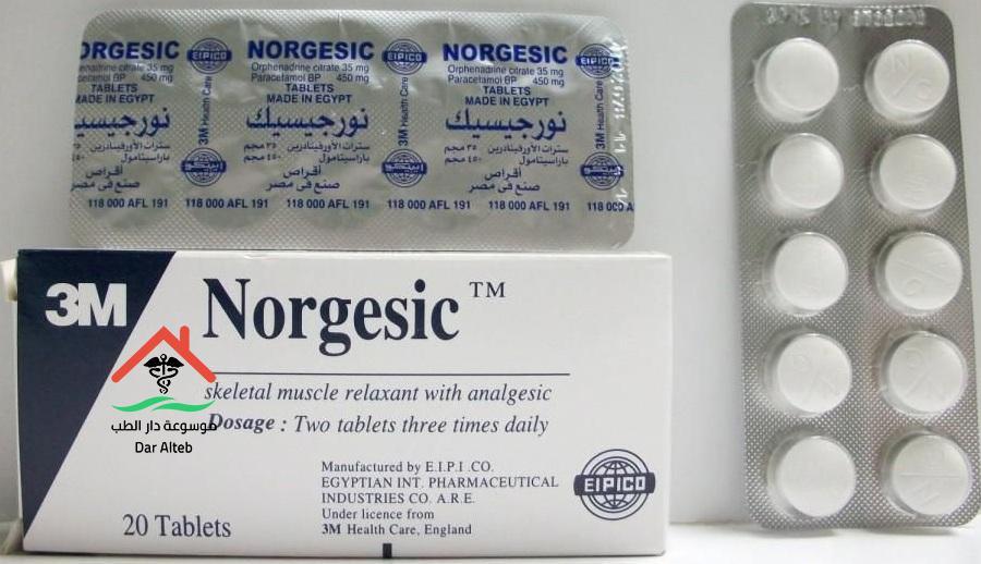 نورجيسيك اقراص NORGESIC باسط للعضلات والآثار الجانبية