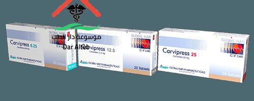 Photo of دواء كارفيبرس Carvipress أقراص دواعي الاستعمال والجرعة