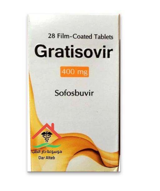 جراتيسوفير GRATISOVIR ودواعي الاستعمال والآثار الجانبية