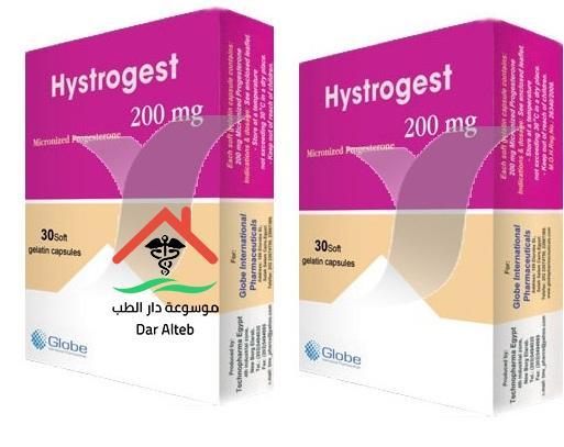 هيستروجست Hystrogest كبسول وما هي استخداماتها