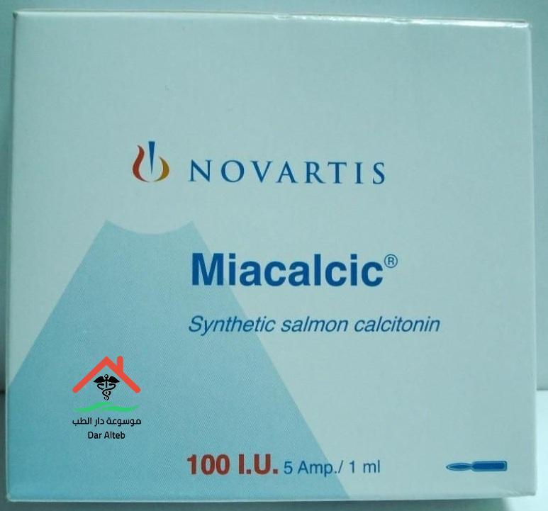 الإحتياطات والموانع لإستعمال دواء مياكالسيك بخاخ