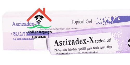 استخدام مرهم ascizadex-n