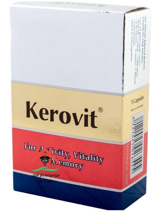 كيروفيت كبسول Kerovit مجدد للذكراه والحيوية والنشاط