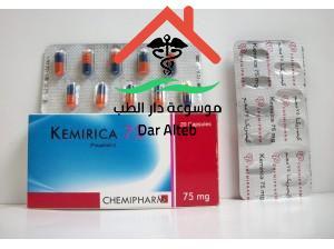 دواعي استعمال دواء Kemirica كبسولات