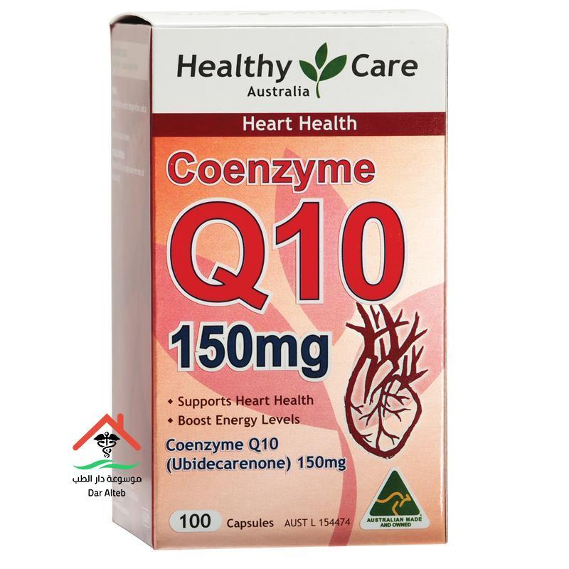 Photo of كوانزيم كيو 10 Co enzyme Q10 دواعي الاستعمال والجرعة