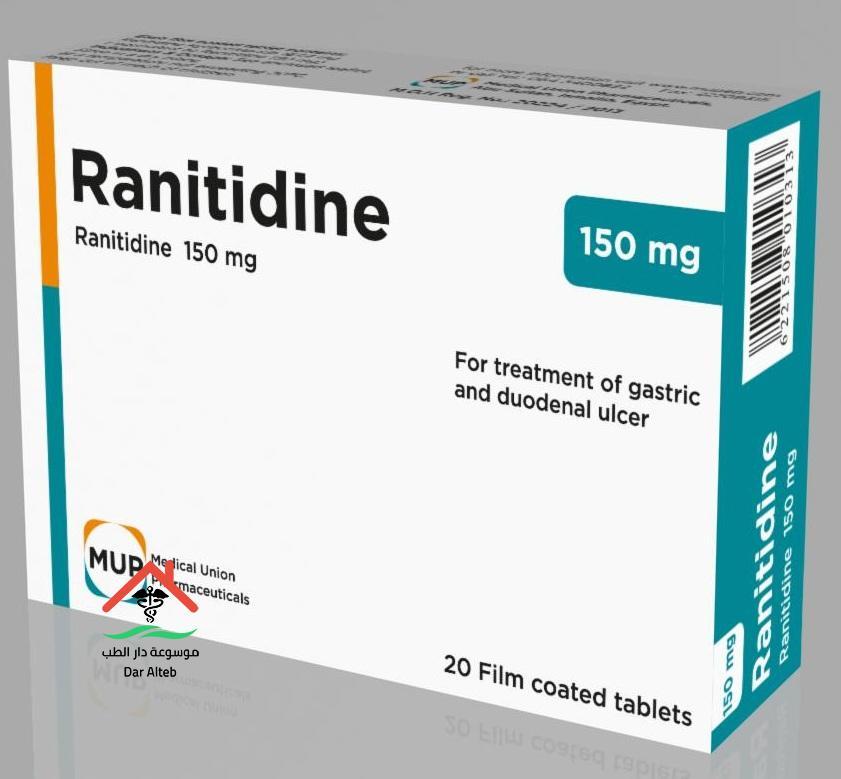 دواء رانيتيدين Ranitidine لعلاج قرحة المعدة و ارتجاع المريء