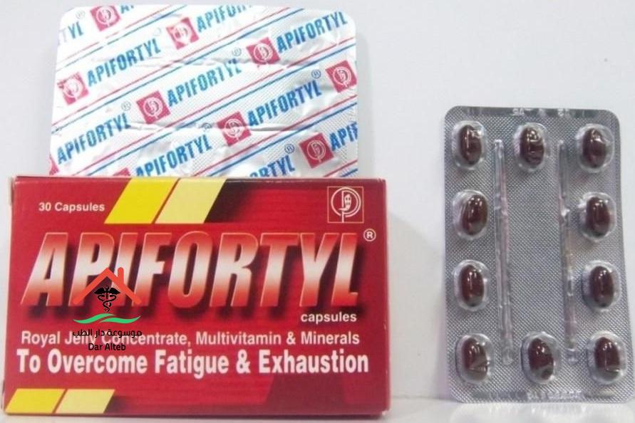 دواء ابيفورتيل Apifortyl أقراص فيتامينات تعرف على الجرعه والاستخدام