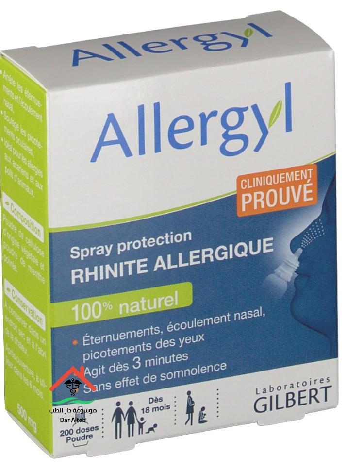 الليرجيل Allergyl أقراص وشراب وكريم لعلاج الحكة الجلدية والحساسية