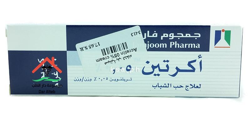 الآثار الجانبية لمستحضر أكرتين كريم