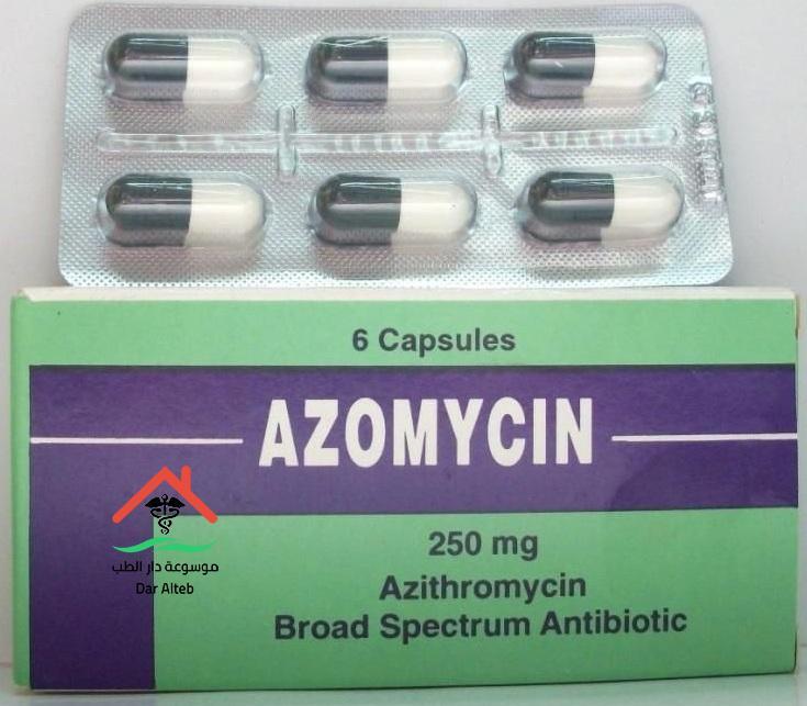 ازومايسين Azomycin شراب واقراص ودواعي الاستعمال