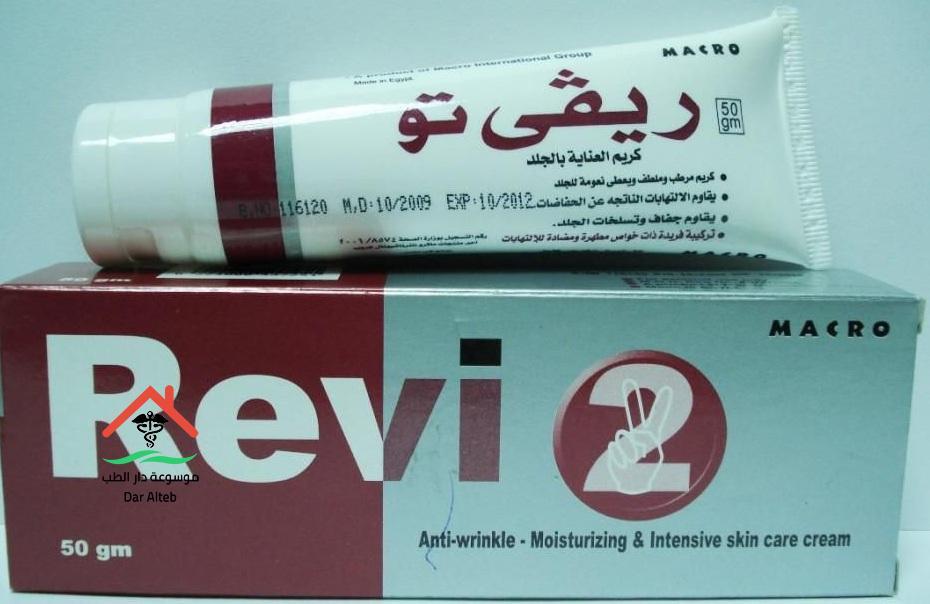 ريفي تو كريم Revi 2 cream الجرعة والآثار الجانبية