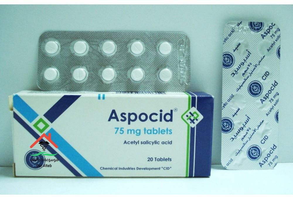 اسبوسيد اقراص Aspocid