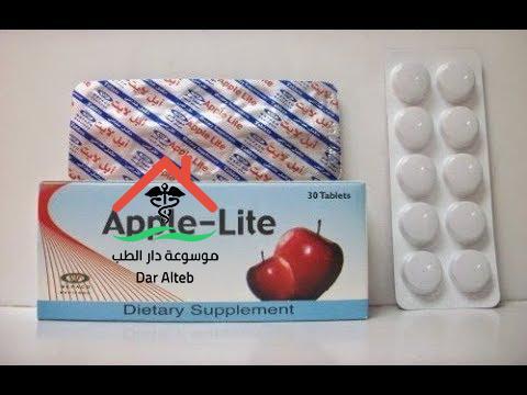 Photo of ابل لايت أقراص Apple Lite لتخسيس الجسم وسد الشهية