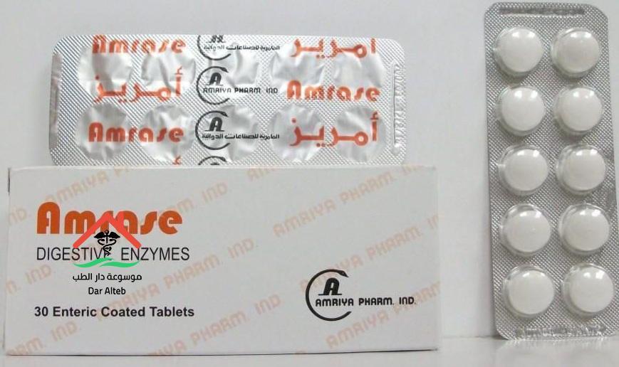 امريز أقراص Amrase لعلاج الانتفاخ وعسر الهضم
