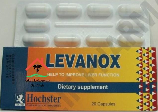 أهم الاحتياطات والتحذيرات الهامة لدواء ليفانوكس LEVANOX