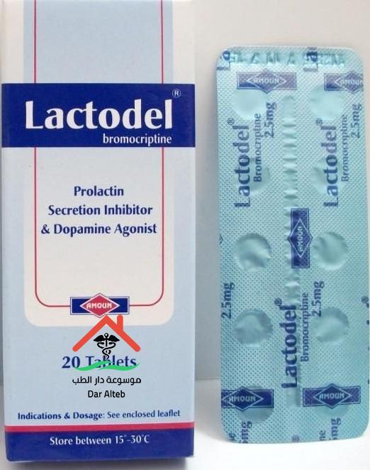 الآثار الجانبية لأقراص لاكتوديل Lactodel