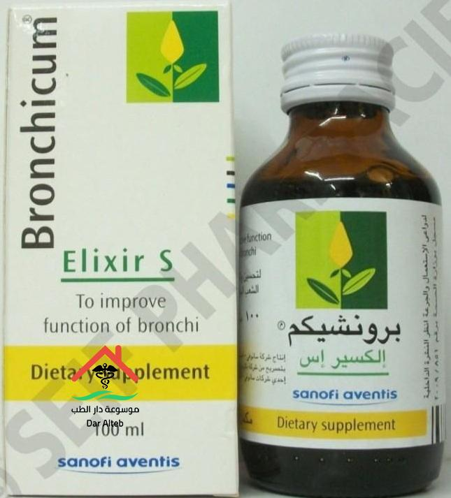 دواء برونشيكم شراب Bronchicum Syrup لعلاج الكحة من الأعشاب الطبيعية