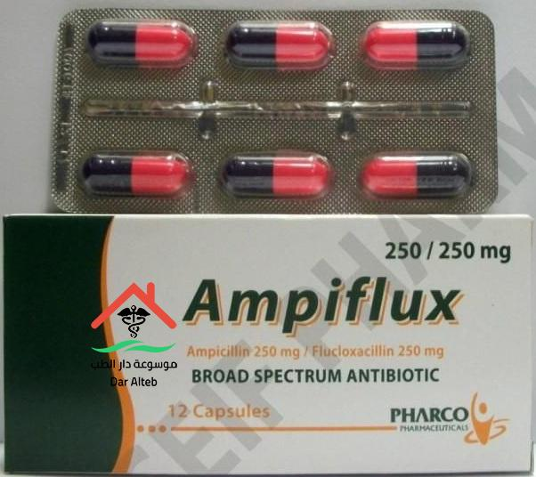 مدى تأثير دواء امبيفلوكس علي المرأة المرضعة والحامل