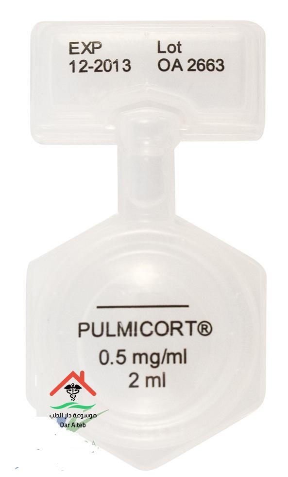 موانع استعمال بخاخ بلميكورت PULMICORT