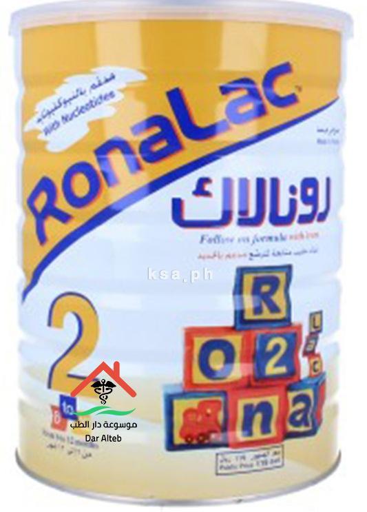 مميزات حليب رونالاك للأطفال