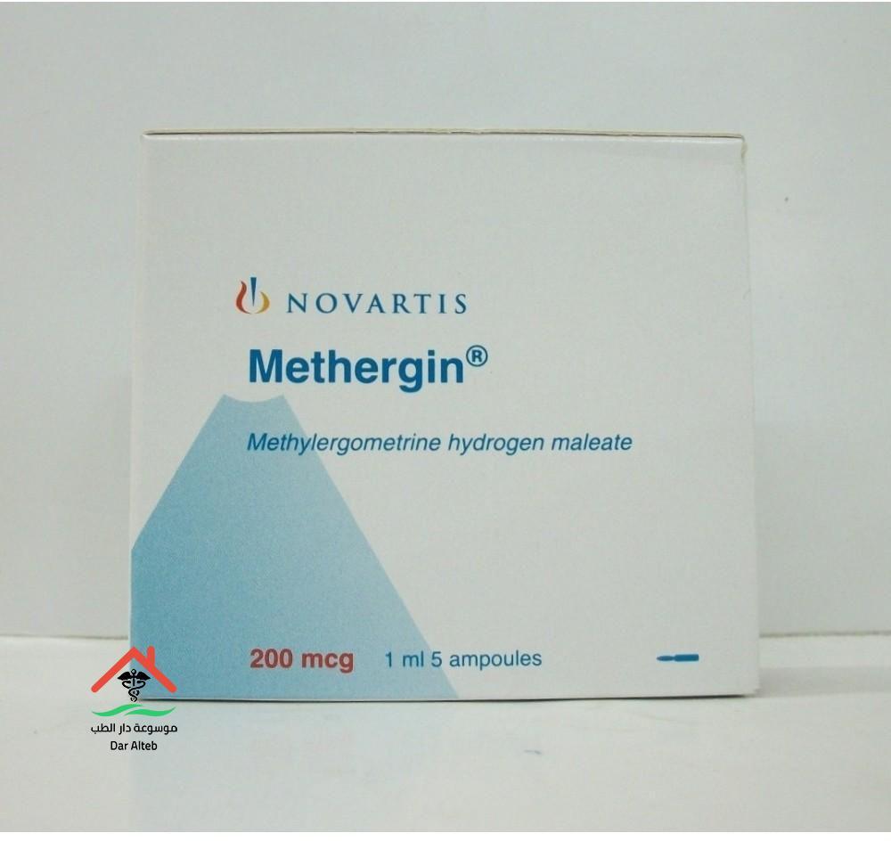 الآثار الجانبية لدواء ميثرجين اقراص وحقن