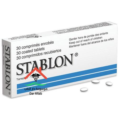 الآثار الجانبية لدواء ستابلون
