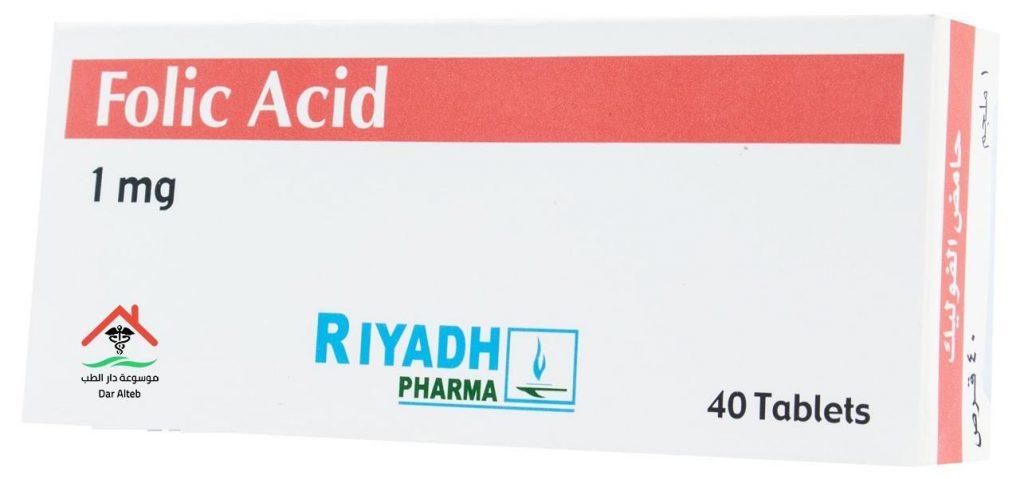 فوليك اسيد Folic Acid Tablets والجرعة المسموح بها