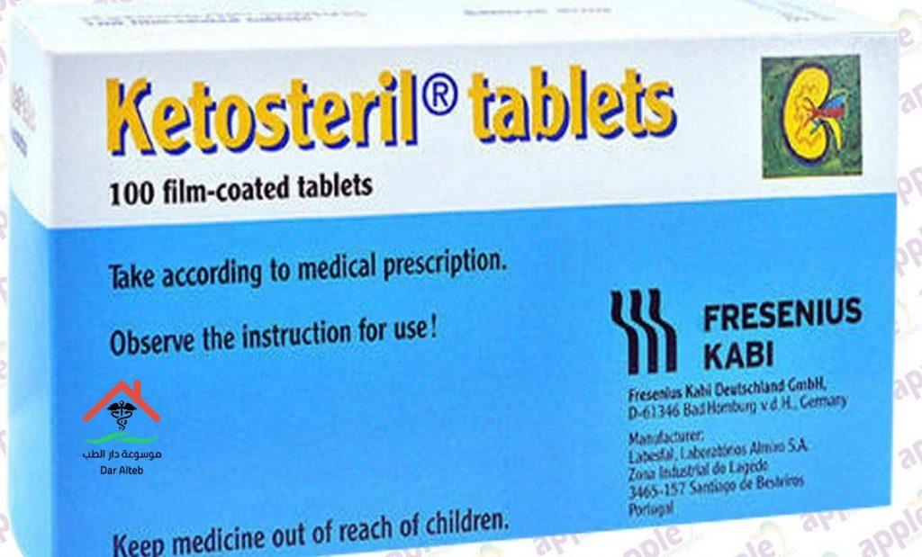 كيتوستيريل اقراص ketosteril دواعي الاستعمال والآثار الجانبية