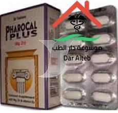 Photo of فاروكال Pharocal أقراص لعلاج نقص الكالسيوم