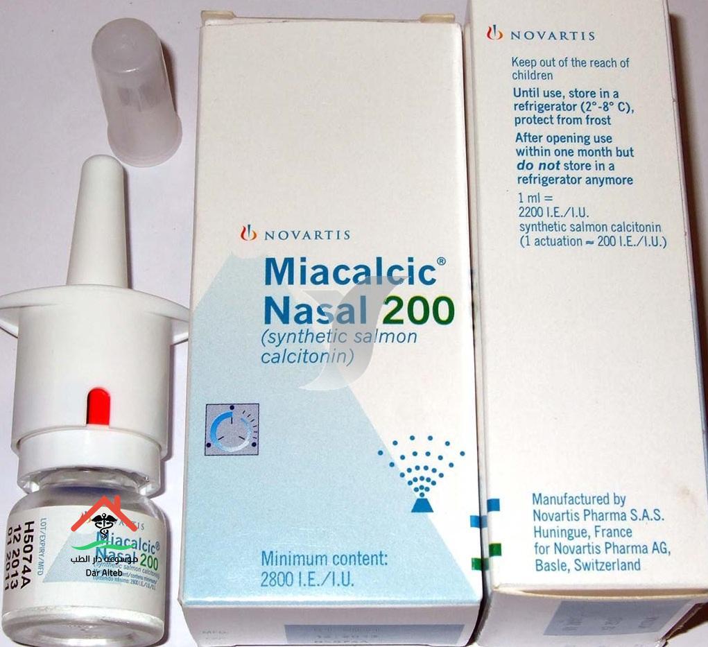 مياكالسيك Miacalcic بخاخ وحقن ودواعي الاستخدام والآثار الجانبية