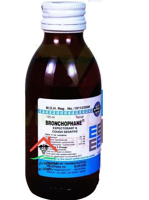 تحذيرات هامة عند استخدام دواء برونكوفين Bronchophane