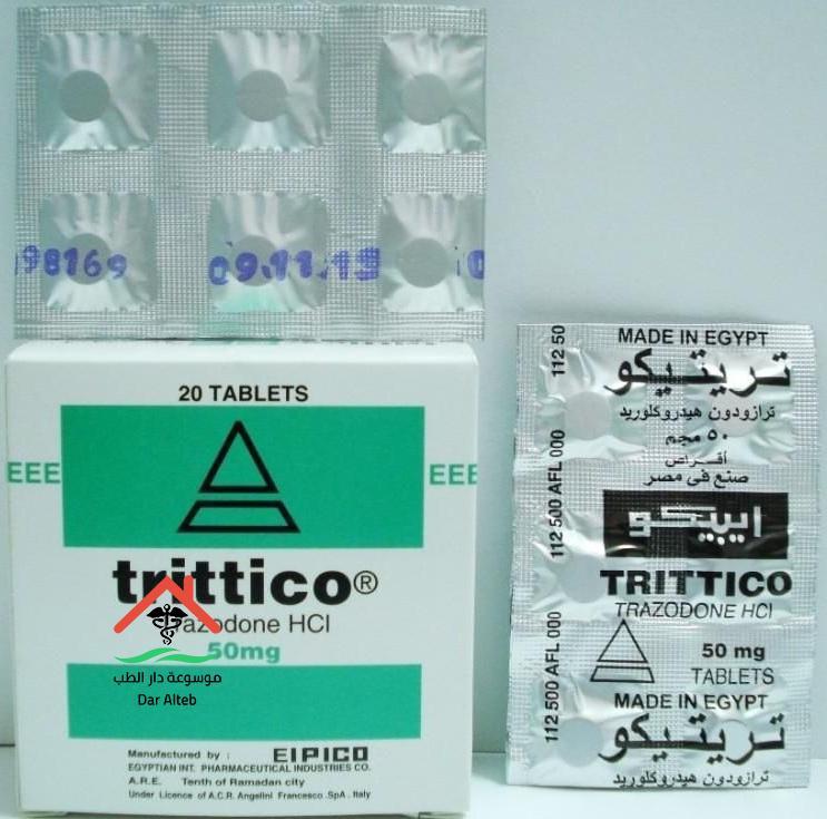 الأعراض الجانبية لأقراص تريتيكو Trittico