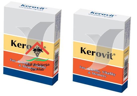 الآثار الجانبية لدواء كيروفيت Kerovit
