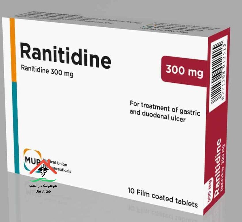 تحذيرات هامة جدا لدواء رانيتيدين Ranitidine