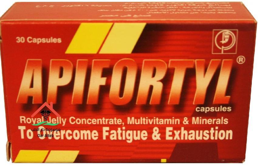 طريقة استخدام دواء ابيفورتيل Apifortyl