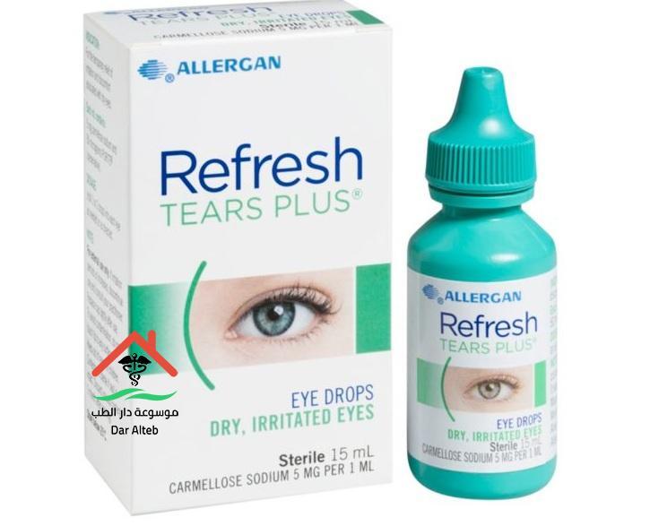 الأعراض الجانبية لتناول دواء ريفريش تيرز قطرة Refresh Tears Eye Drops
