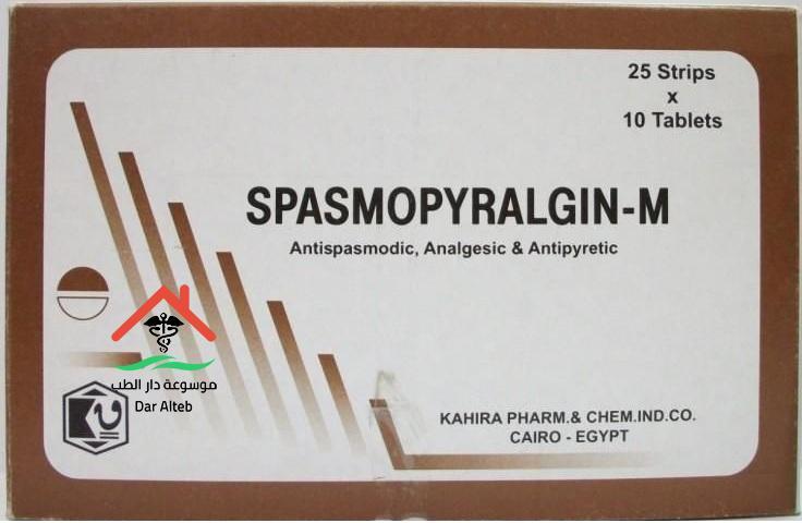تحذيرات هامة جدا لدواء سبازموبيرالجين spasmopyralgin