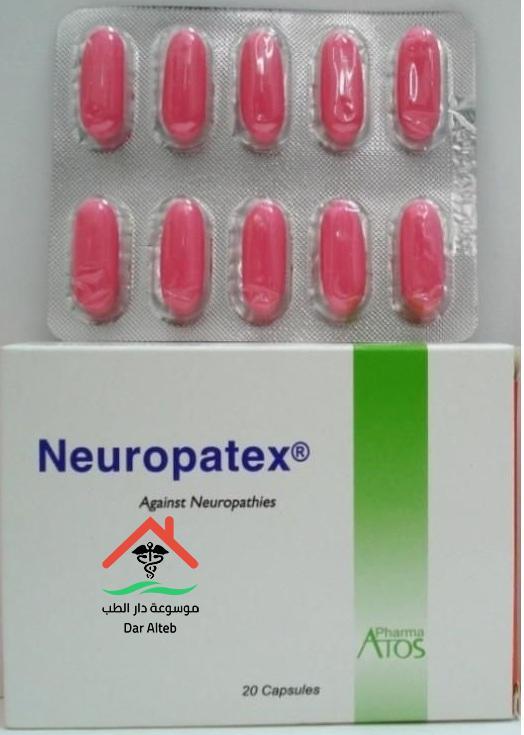 تحذيرات هامة لدواء نيوروباتكس NEUROPATEX