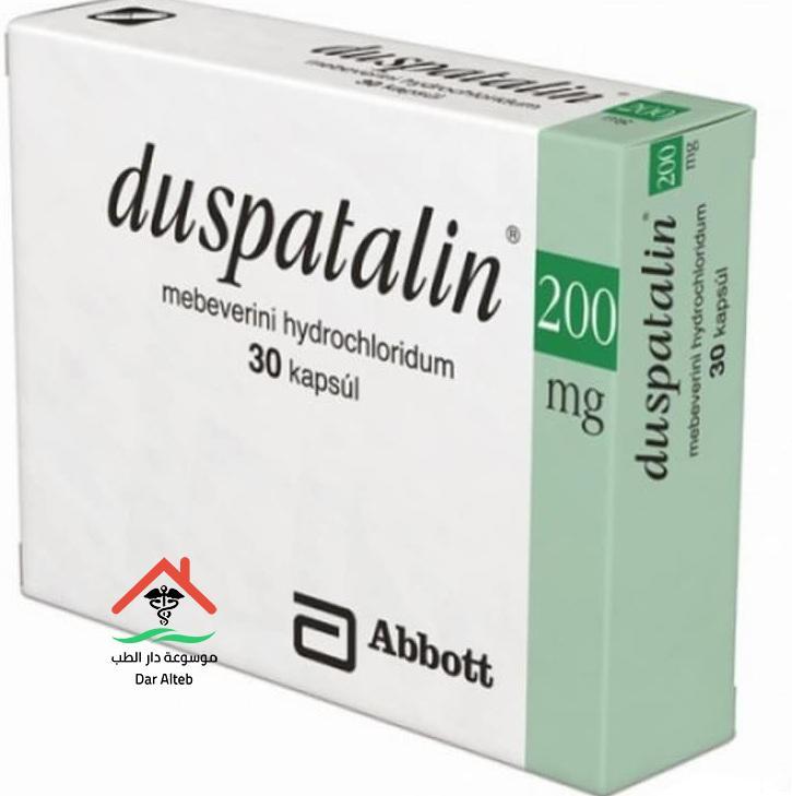 الإحتياطات والموانع لإستعمال دواء دوسبتالين
