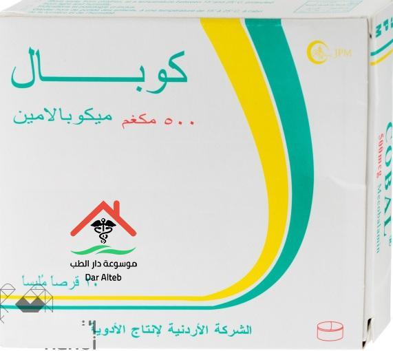 موانع استعمال دواء كوبال أقراص وكوبال اف Cobal