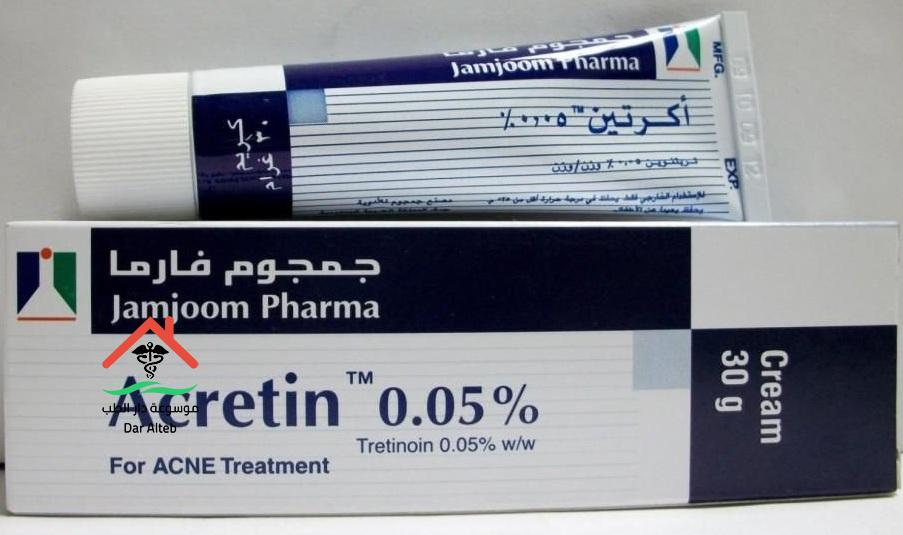 أكرتين كريم acretin لعلاج حب الشباب والتخلص منه