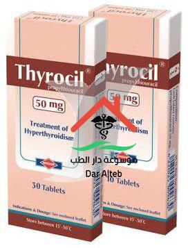 Photo of ثيروسيل أقراص Thyrocil دواعي الاستعمال والجرعة